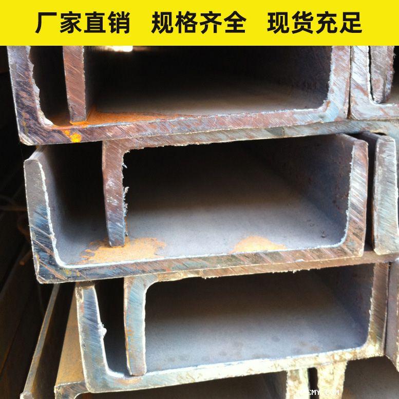 【槽钢厂价直销】优质型材 槽钢 云南钢材